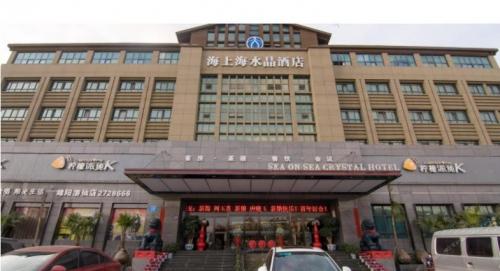 上海海水晶酒店